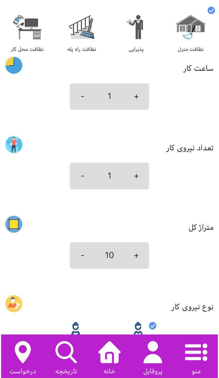 شرکت نظافتی تهران